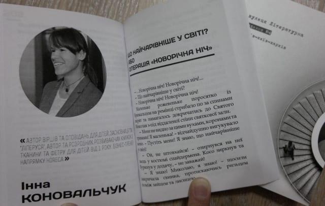Инна Коновальчук